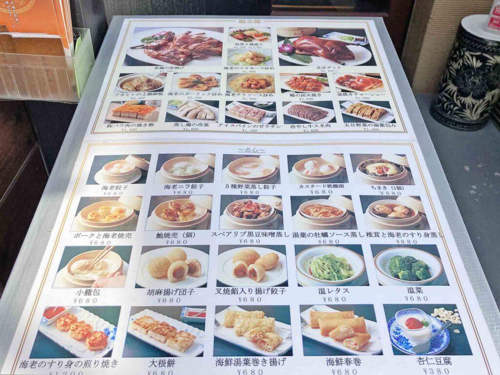 福全徳,神楽坂,中華,広東料理,美味しい,グルメ,ランチ,メニュー