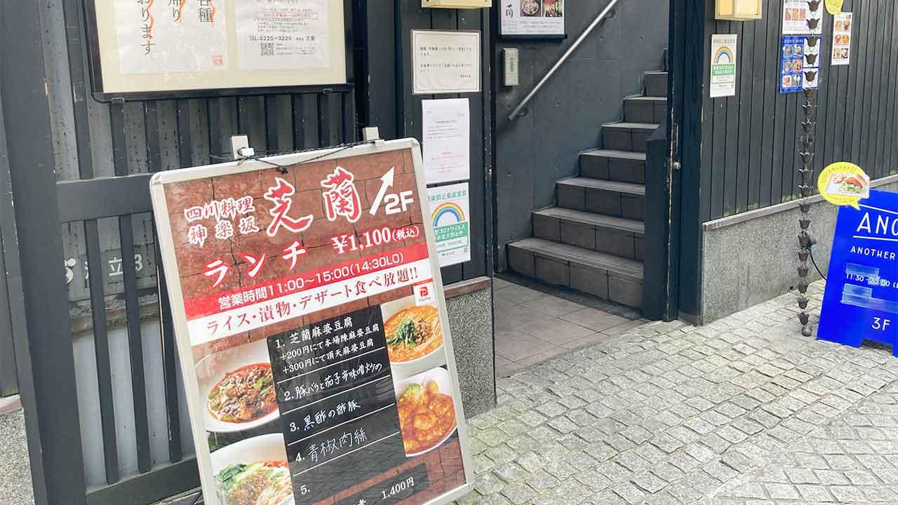 神楽坂,新宿,飯田橋,芝蘭,ランチ,麻婆豆腐,おかわり,場所