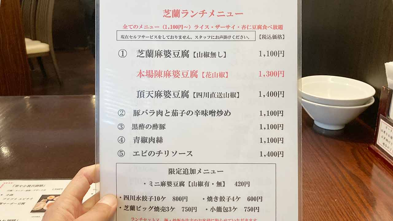 神楽坂,新宿,飯田橋,芝蘭,ランチ,麻婆豆腐,おかわり,メニュー