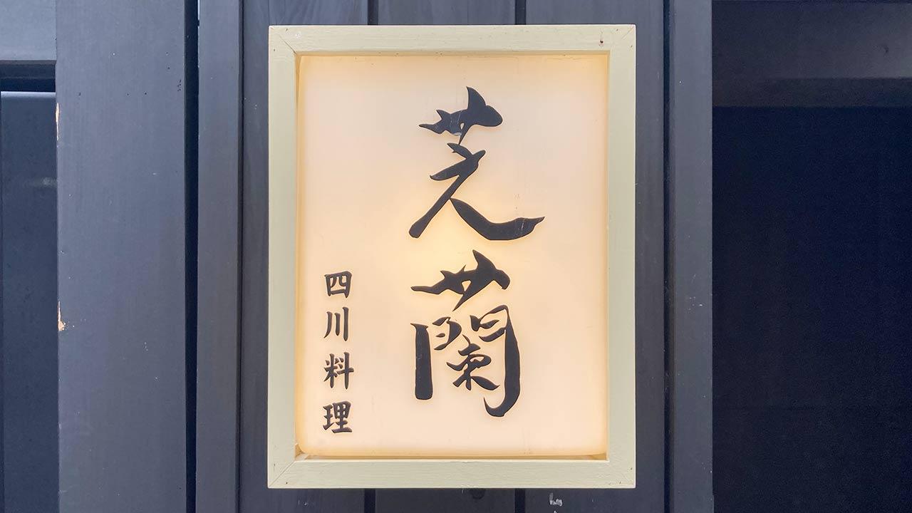 神楽坂,新宿,飯田橋,芝蘭,ランチ,麻婆豆腐,おかわり,看板