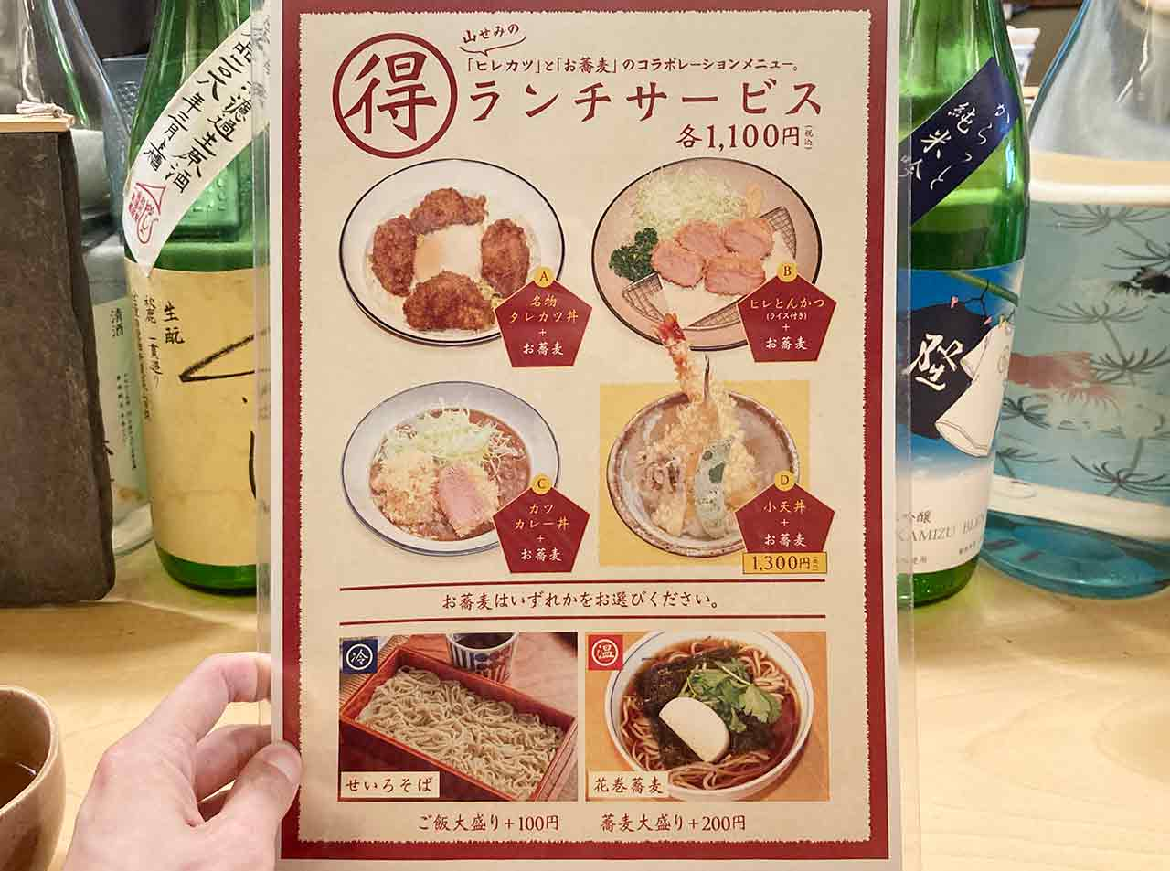山せみ,神楽坂,蕎麦,和食,とんかつ,かつ丼,美味しい,メニュー,ランチ